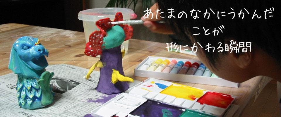 絵画造形教室アートラボ